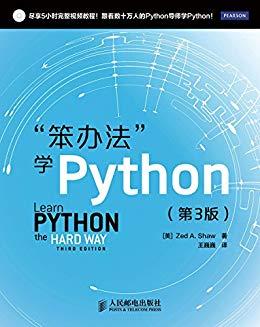 笨办法学python(第3版)