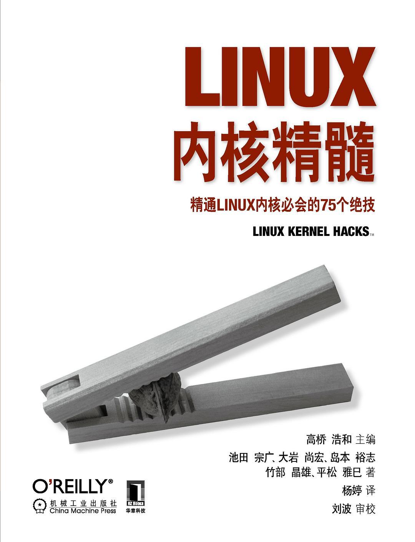 Linux内核精髓:精通Linux内核必会的75个绝技