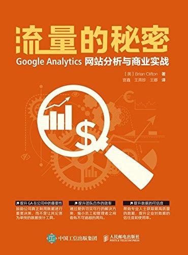 流量的秘密:Google Analytics網站分析與商業實戰