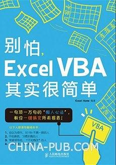 别怕,Excel VBA其实很简单PDF下载