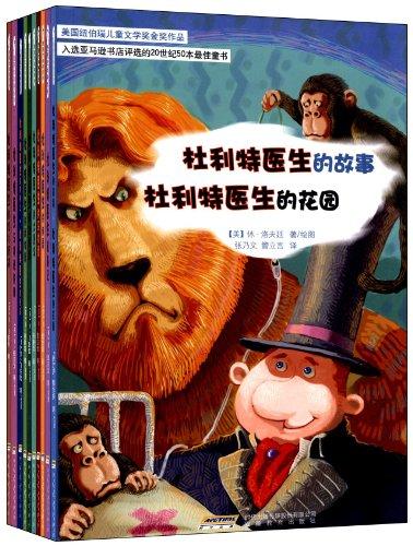 怪医杜利特系列(套装共10册)