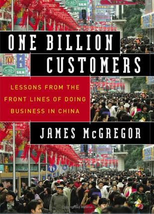 十亿消费者