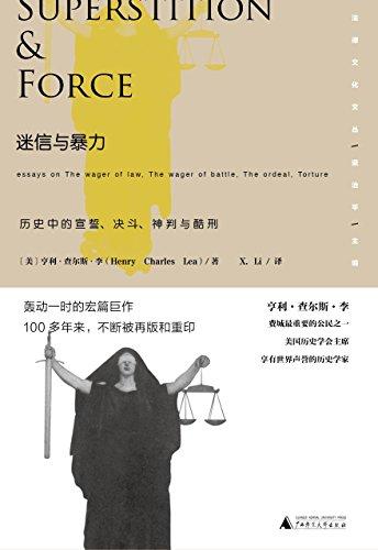 迷信与暴力PDF下载