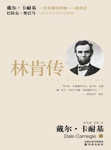 林肯传PDF下载