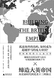 缔造大英帝国:从史前时代到北美十三州独立