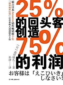 25%的回头客创造75%的利润