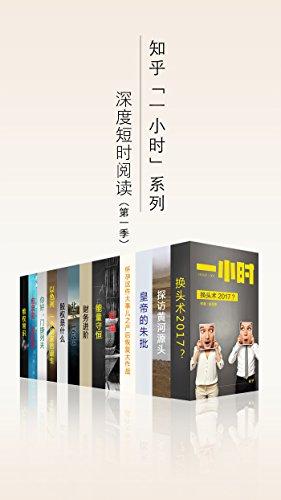 知乎一小时 深度短时阅读(套装共十三册)PDF下载