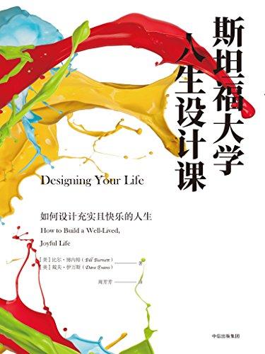 斯坦福大学人生设计课PDF下载