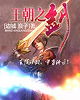 王朝之剑TXT全集下载