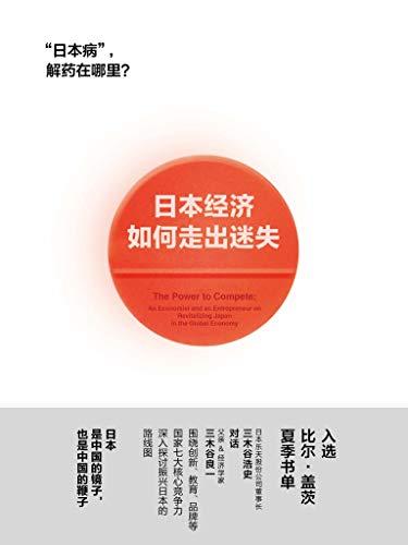 日本经济如何走出迷失PDF下载