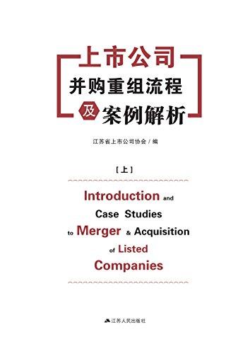 上市公司并购重组流程及案例解析(上下册)PDF下载