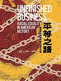 平等之路:美国走向种族平等的曲折历程PDF下载