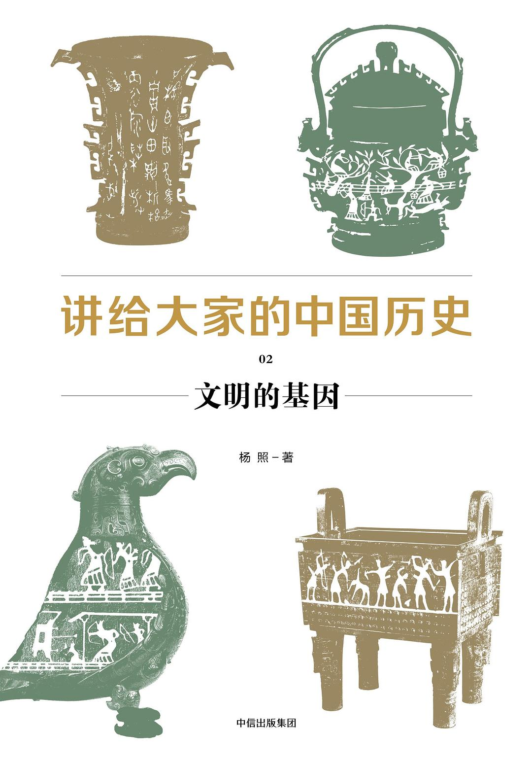 讲给大家的中国历史02