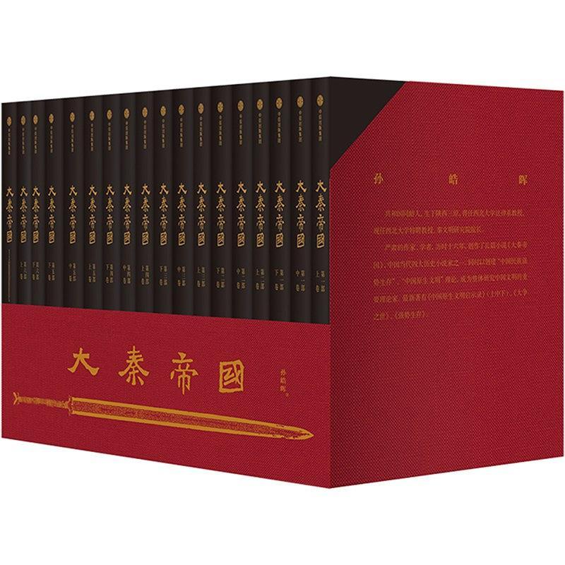 大秦帝國(六部17卷)