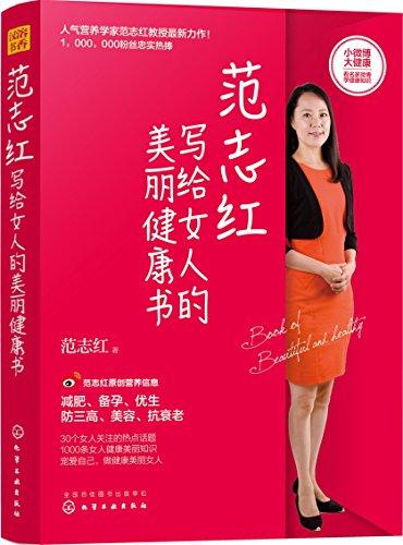 范志红写给女人的美丽健康书PDF下载
