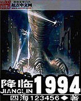降临1994TXT全集下载