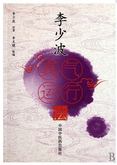 李少波真气运行法PDF下载