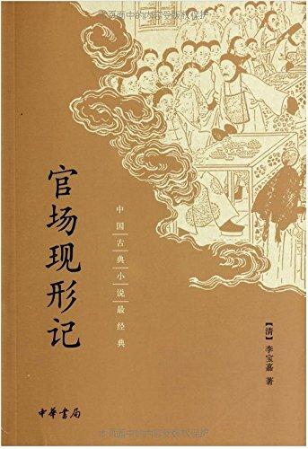 官场现形记:中国古典小说最经典PDF下载