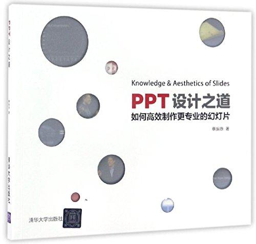 PPT设计之道