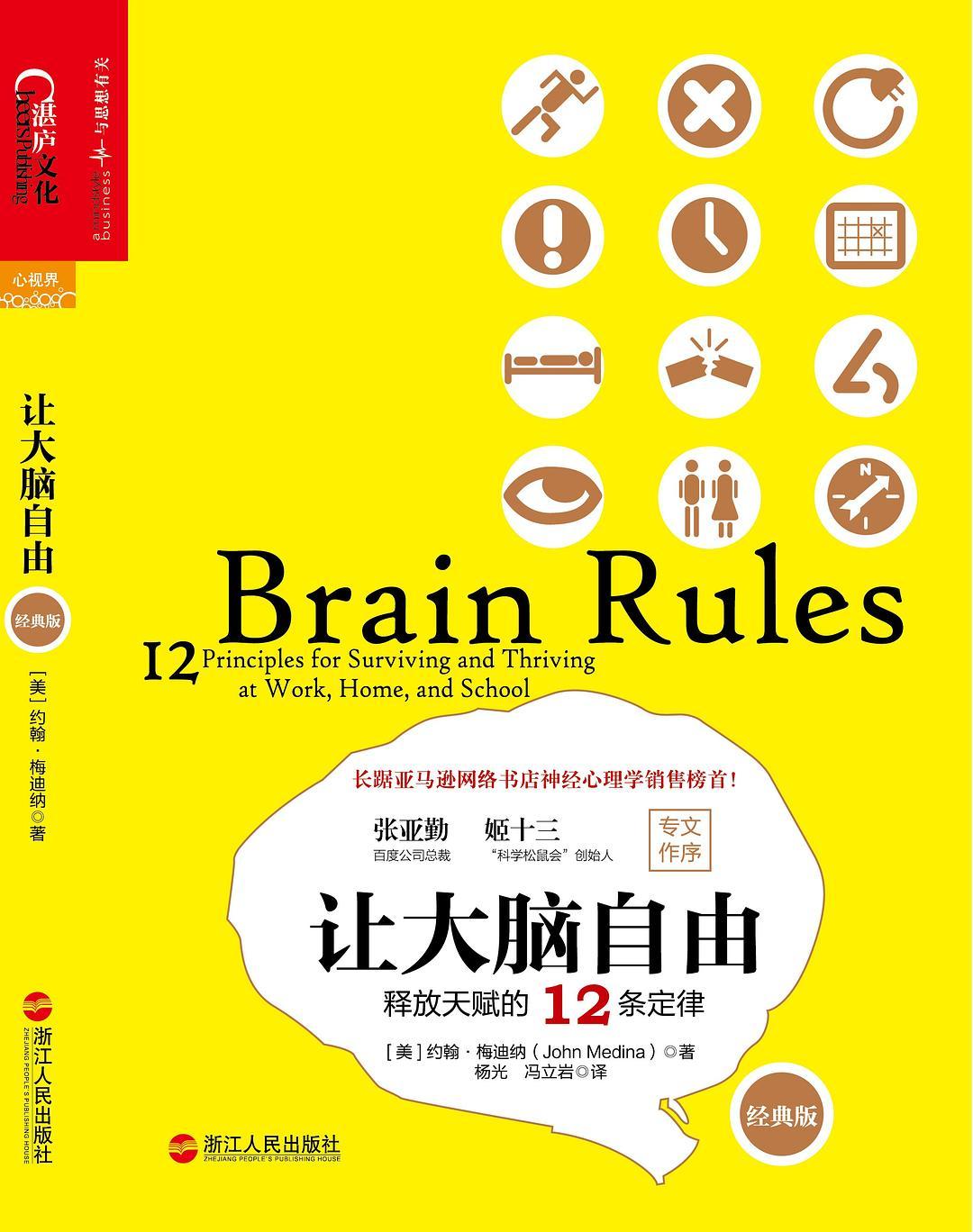 让大脑自由(经典版)PDF下载