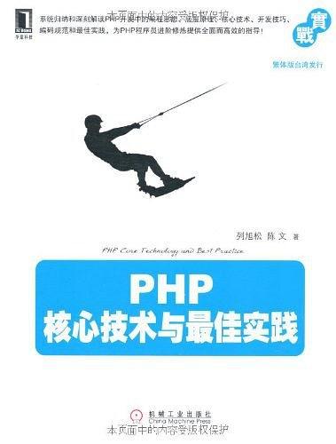 PHP核心技术与最佳实践PDF下载