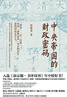 中央帝国的财政密码PDF下载