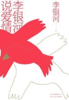 李银河说爱情PDF下载