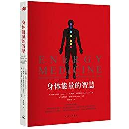 身体能量的智慧爱智典藏PDF下载