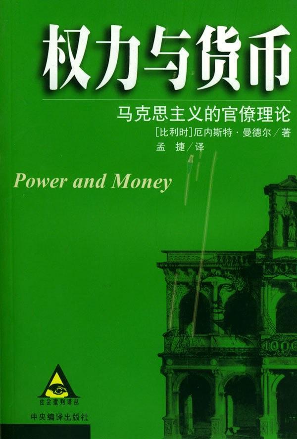 权力与货币PDF下载