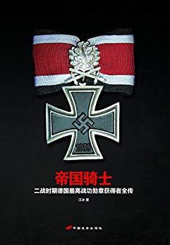 帝国骑士PDF下载