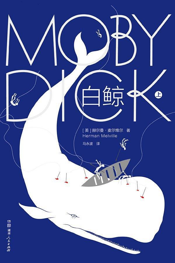 白鲸PDF下载