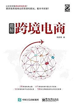 揭秘跨境电商PDF下载