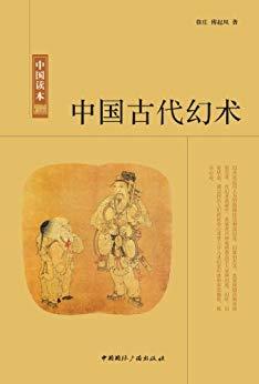 中国古代幻术PDF下载