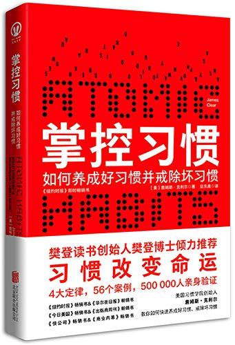 掌控习惯PDF下载