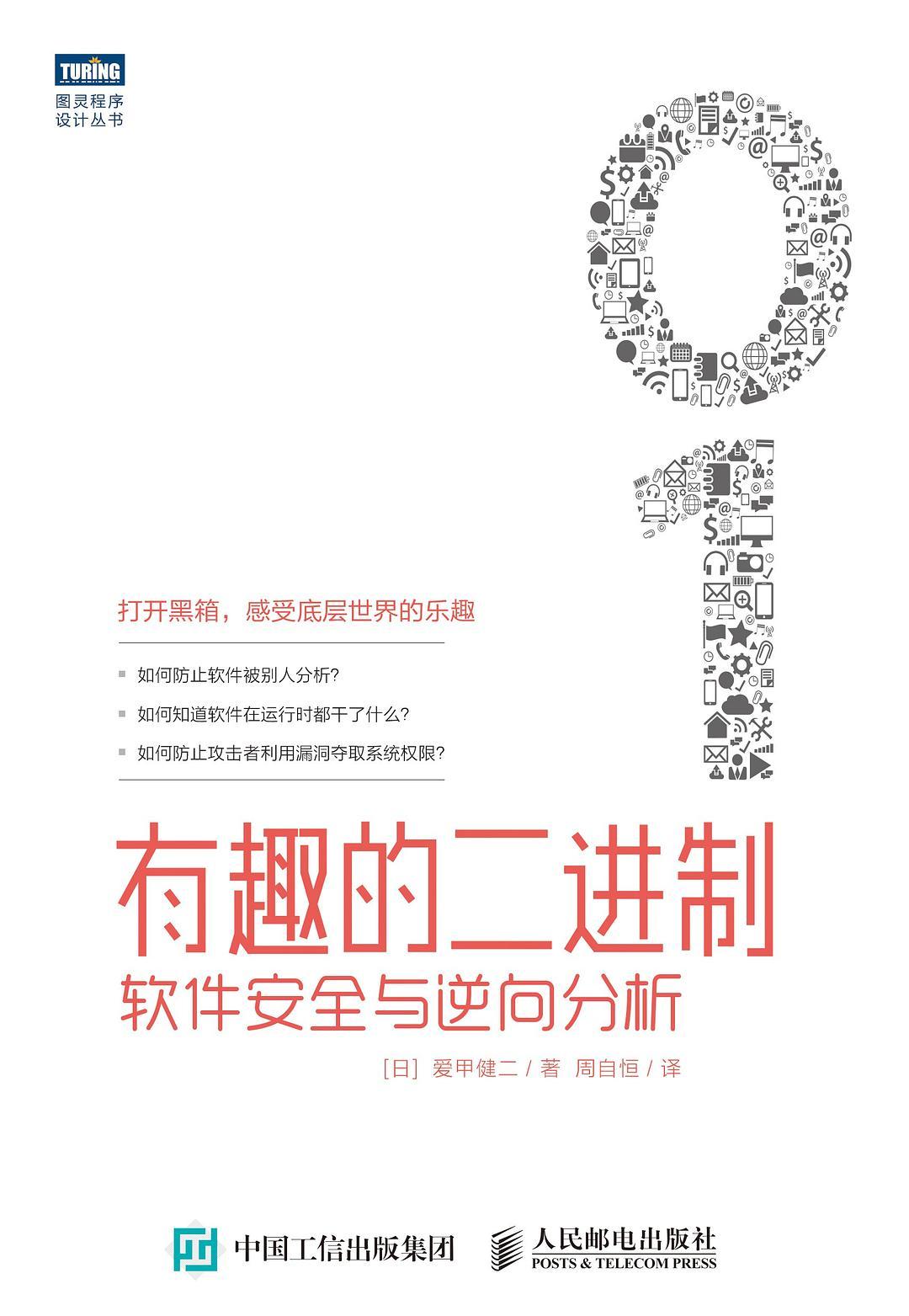 有趣的二进制PDF下载