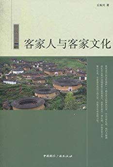 客家人与客家文化 (中国读本)PDF下载
