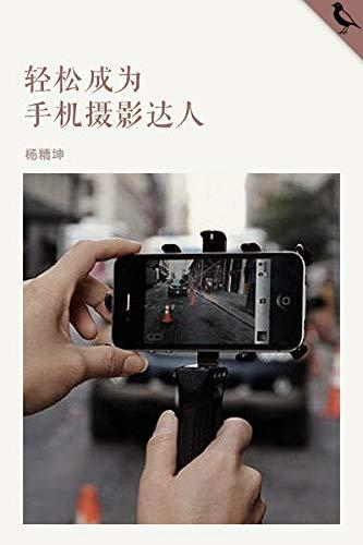 轻松成为手机摄影达人PDF下载