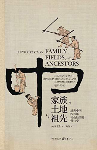 家族、土地与祖先:近世中国四百年社会经济的常与变PDF下载