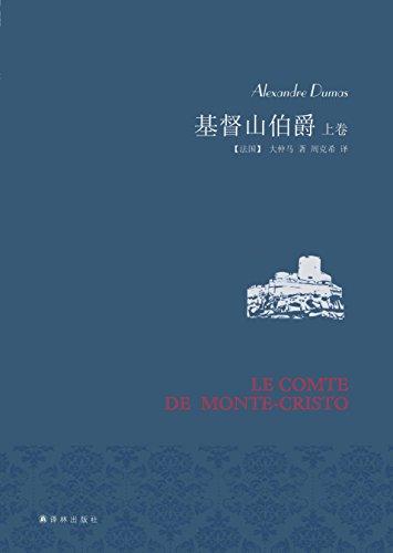 基督山伯爵(套装共2册)PDF下载