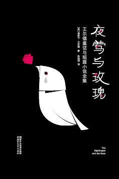 夜莺与玫瑰PDF下载