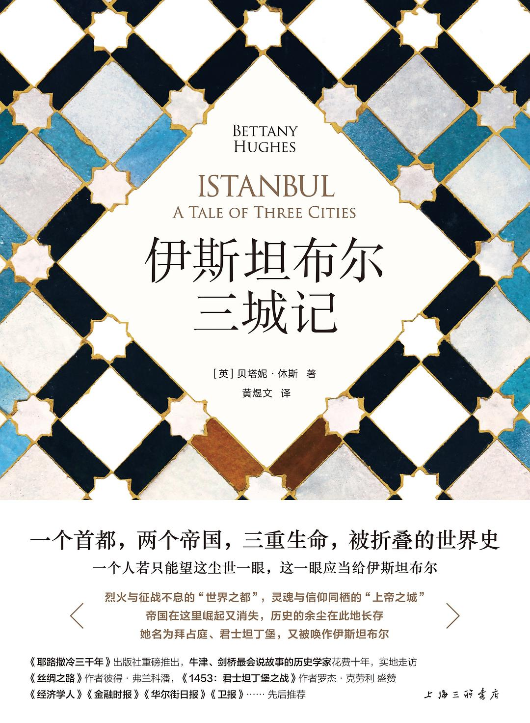 伊斯坦布尔三城记PDF下载