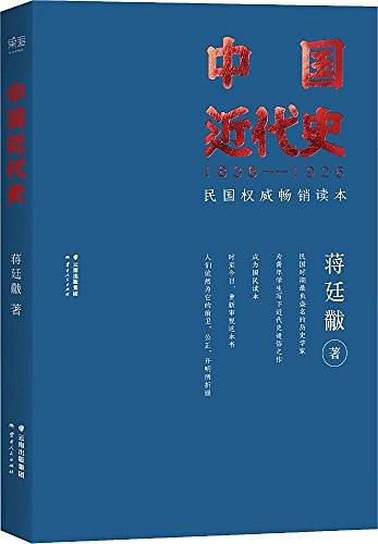 中国近代史:1838—1926PDF下载