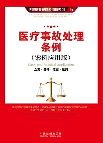 医疗事故处理条例:立案·管辖·证据·裁判