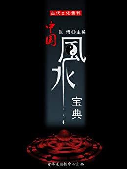 中国风水宝典PDF下载
