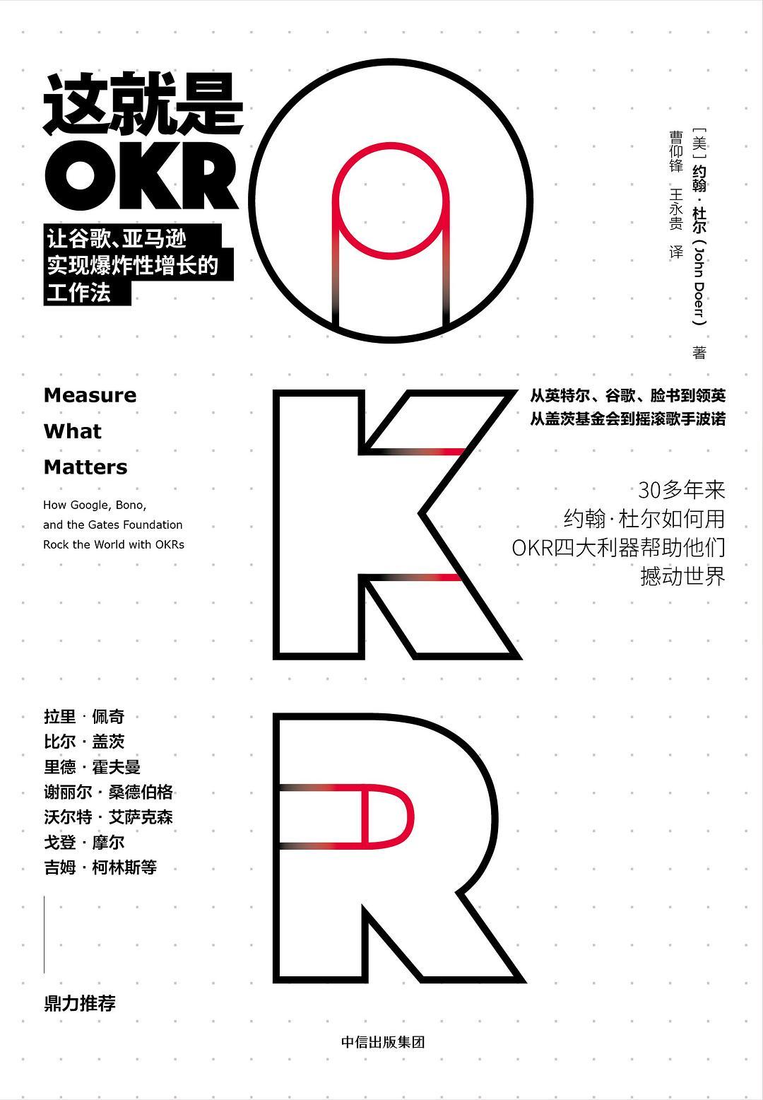 这就是OKRPDF下载