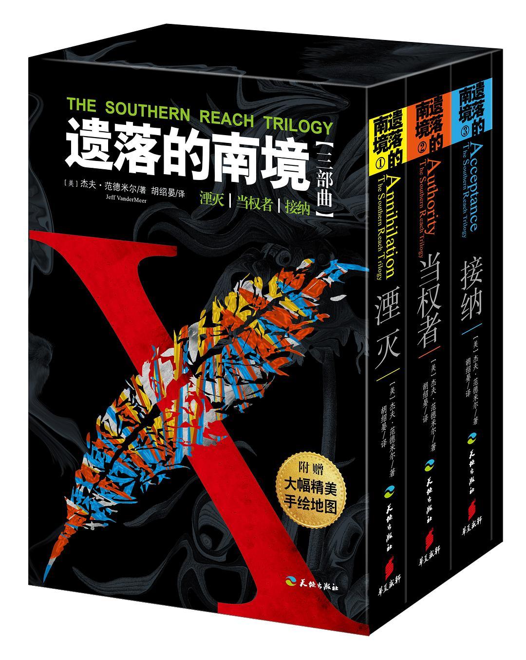 遗落的南境(三部曲)PDF下载