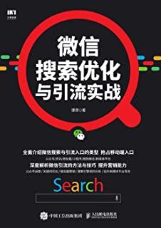 微信搜索优化与引流实战PDF下载