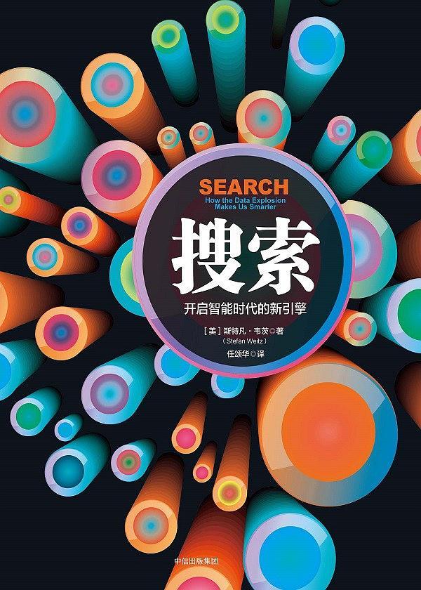 搜索:开启智能时代的新引擎PDF下载