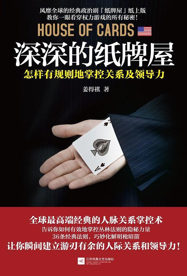 深深的纸牌屋:怎样有规则地掌控关系及领导力