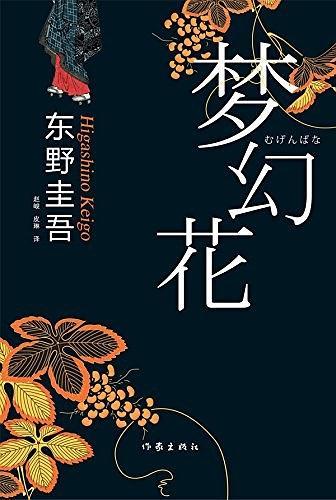 梦幻花PDF下载